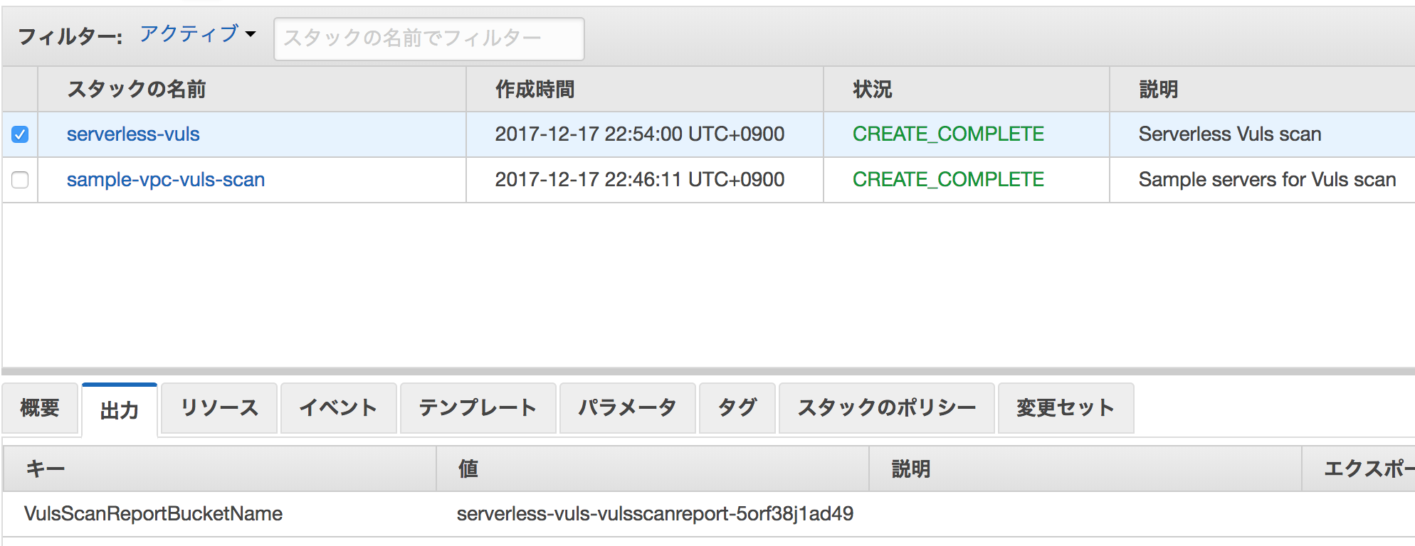 https://contents.blog.jicoman.info/2017/12/serverless-vuls-7.png