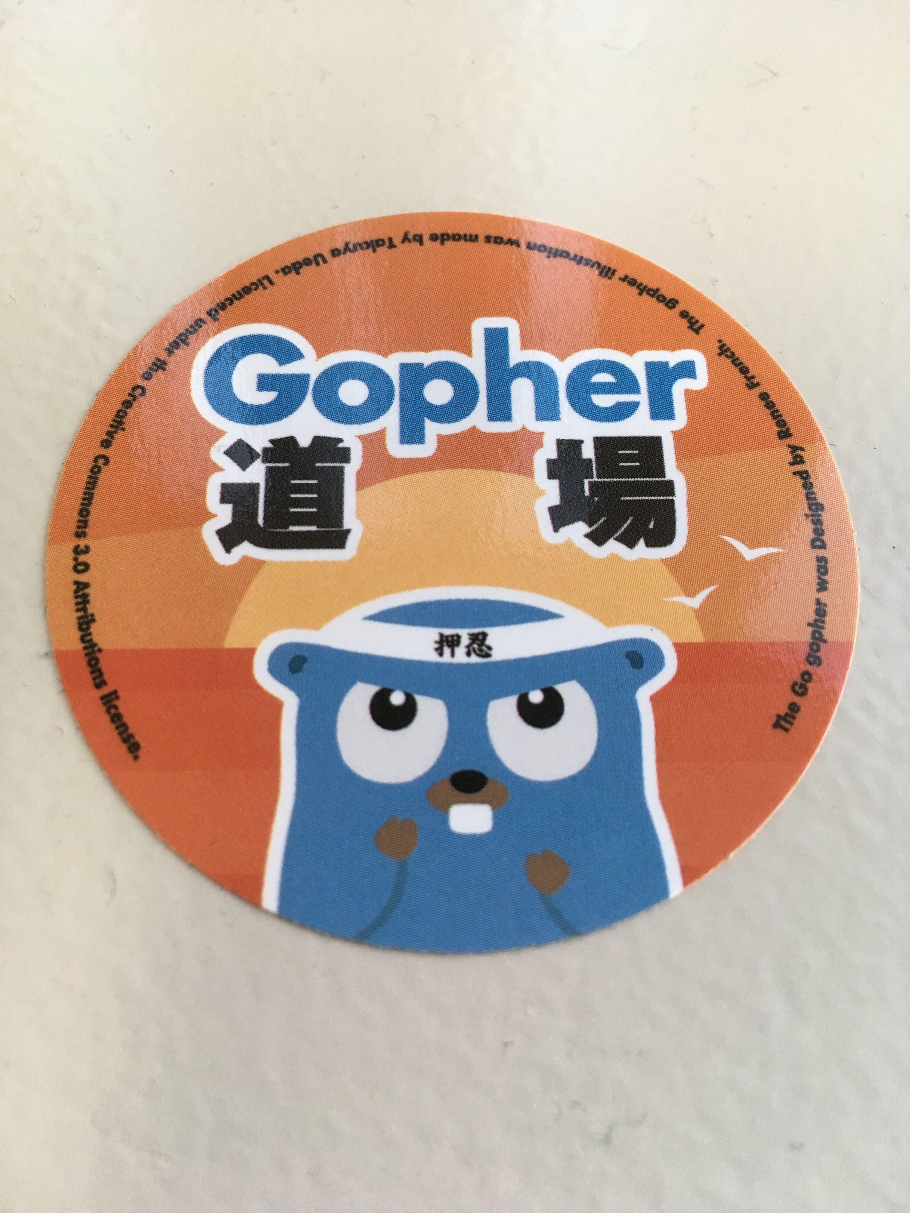 https://contents.blog.jicoman.info/2018/05/gopher_dojo_seal.jpg