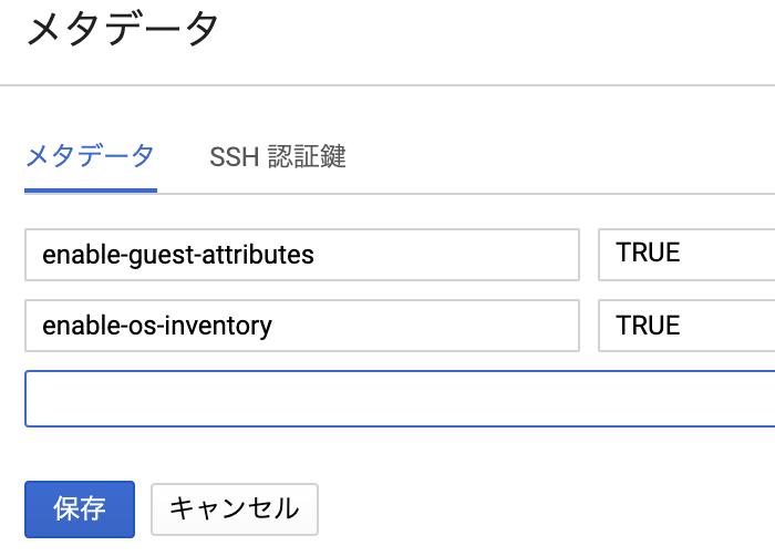 os-inventory-metadata