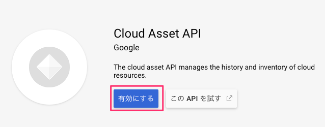 enable-cloud-asset-api